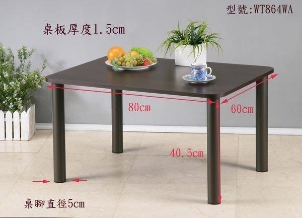 80公分實用茶几桌 電腦桌 和室桌 餐桌~兩色~2入/1組【馥葉】【型號WT864】