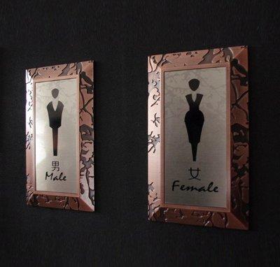 雕刻 不銹鋼 飯店餐廳 高檔洗手間牌 復古仿銅 廁所標示牌 wc標示 男女盥洗室 男女廁所標示 restroom