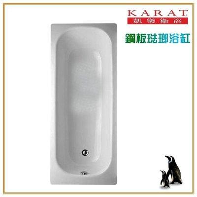 《台灣尚青生活館》美國品牌 KARAT 凱樂衛浴 V-50A 鋼板琺瑯浴缸 塘瓷浴缸 塘瓷琺瑯鋼板浴缸 150CM