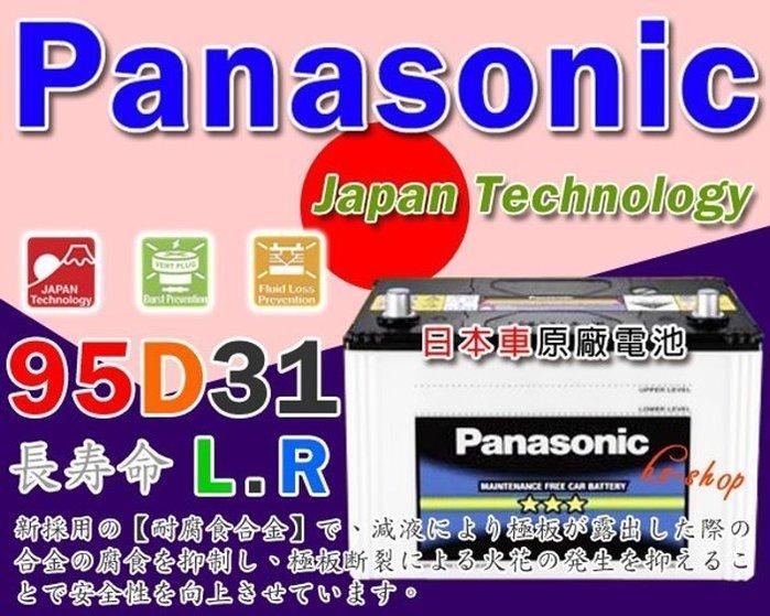 【電池達人】95D31R 日本國際牌 松下 汽車電瓶 現代 柴油車 ix35 得利卡 PAJERO 山貓 怪手 推高機