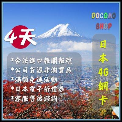 4天 日本網卡 韓國網卡 高速4G上網 日本上網卡 日本sim卡 日本網路卡 韓國上網卡 韓國網路卡 緬甸 4日 越南