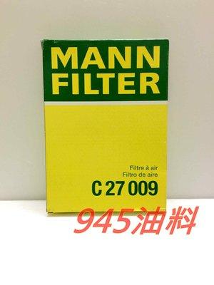 945油料嚴選-MANN 空氣芯 C27009 福斯 VW TIGUAN II 1.4 TSI 2016年後款 可自取