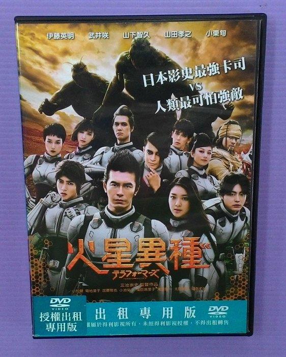 【大謙】《火星異種》台灣正版二手DVD