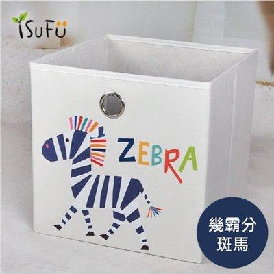 【舒福家居】玩具收納箱-幾霸分,班馬 耐用堅固 可摺疊 (1入)
