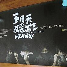 海報五月天~2006-為愛而生海報(已黏貼過)~生日禮物~E111