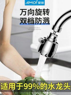 夏新廚房水龍頭防濺頭嘴延伸器過濾器凈水加長通用萬能家用花灑頭