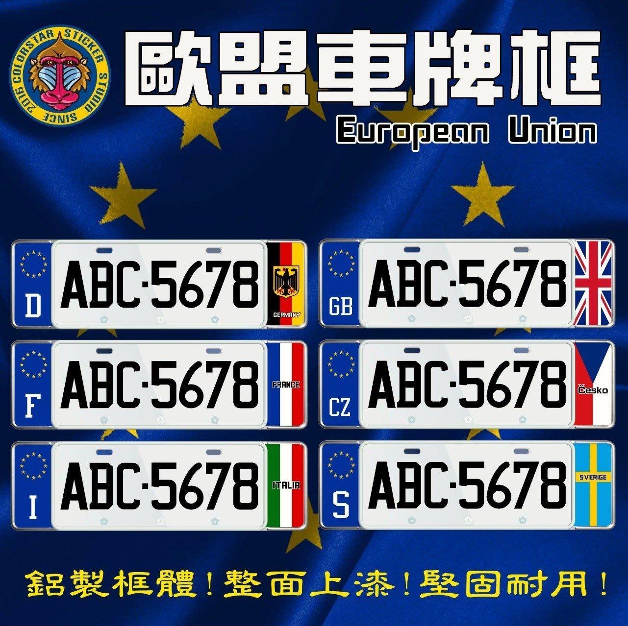 歐盟車牌框