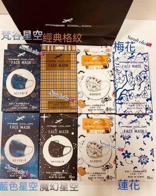 台灣製 限量 星空系列/ 青花瓷系列/ 經典格紋  10片精裝盒防護口罩