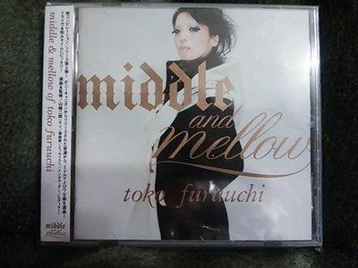 *日版CD 古內東子 middle and mellow of toko furuuchi 精選輯 (付側標)