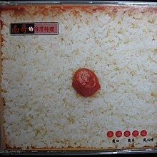 蔡振南 - 南哥的台灣料理 - 1999年華納首批雙CD - 碟片9成新沒歌詞 - 201元起標 台273