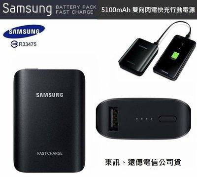 【台灣大哥大代理】EB-PG930 三星原廠雙向閃電快充行動電源 5100mAh Note8 Note9 S8+ S9+ 桃園市