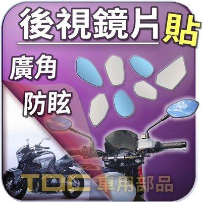 【TDC純正部品】【藍鏡】台鈴,BURGMAN 400,B-KING,SUZUKI,機車,後照鏡,鏡片