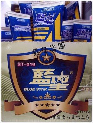 【貝爾摩托車精品店】藍星 二硫化鉬 齒輪油 (齒輪保護劑) 降低噪音 行駛順暢
