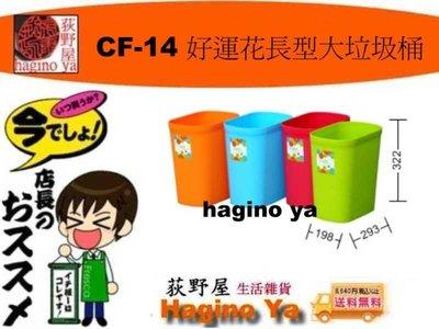 荻野屋 CF-14 好運花長型大垃圾桶 垃圾桶 環保置物桶 CF14 聯俯 直購價 新北市