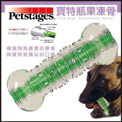 【265】美國 Petstages《啃咬系列‧綠咖咖寶特瓶果凍骨‧M》