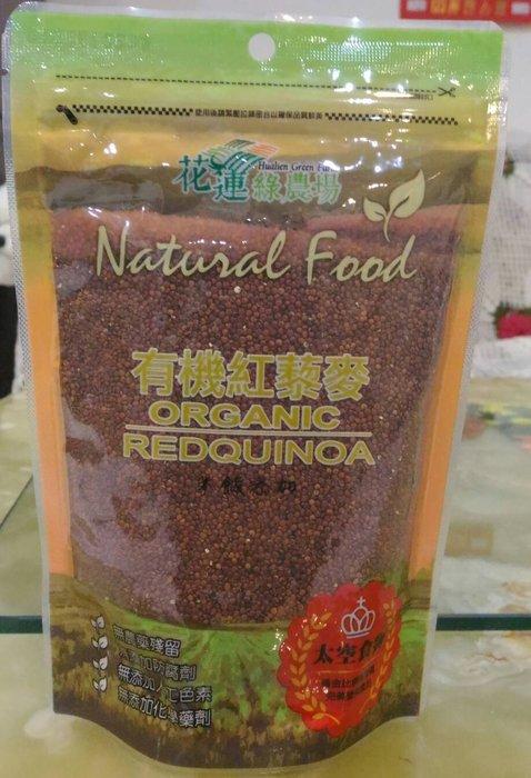 熱門團購 花蓮綠農場 有機紅藜麥(450g) 六包/組 紅藜麥 有機證書字號