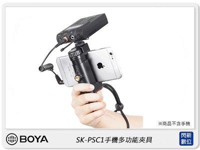 ☆閃新☆BOYA SK-PSC1 手機多功能夾具 手機夾 (公司貨)