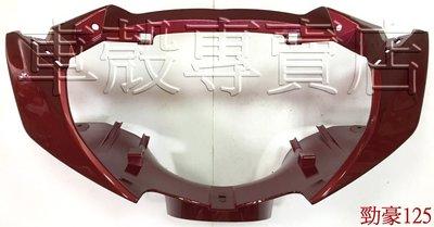 [車殼專賣店] 適用:勁豪125,原廠前燈罩,$520