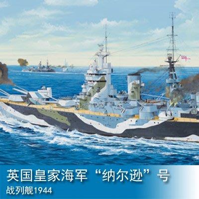 """小號手 1/200 英國皇家海軍""""納爾遜""""號戰列艦1944 03708"""