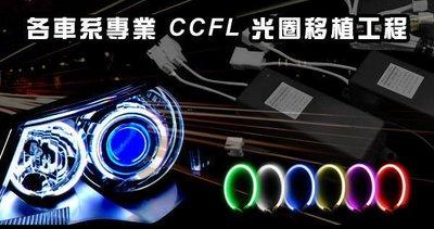 TG-鈦光 專業 CCFL 光圈移植 A 方案 CCFL光圈一對 + 防水型驅動器兩個 Escape i-MAX !!!