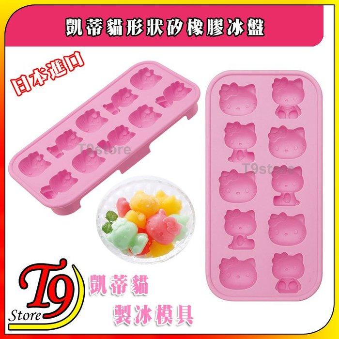【T9store】日本進口 HelloKitty (凱蒂貓) 形狀矽橡膠冰盤 製冰模具