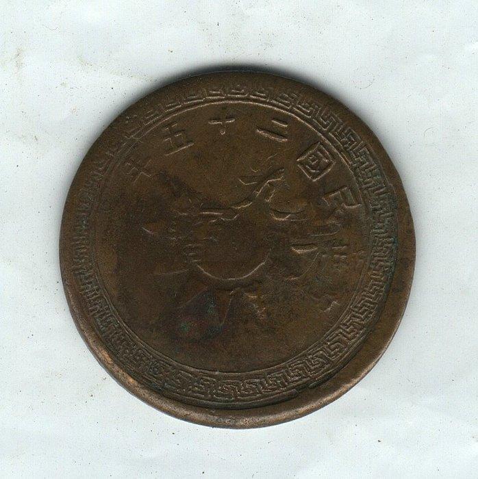 光緒元寶戶部龍-改25年壹分《布圖》銅幣