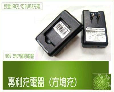CANON S100 S110  SX220 SX230 SD700 90 870 850 860 NB-5L充電器