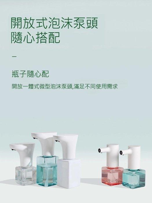 泳 促銷 Lebath樂泡 紅外線自動感應給皂機 IPX7防水 USB充電 慕斯泡沫式給皂機 泡沫型 洗手慕斯