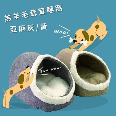 🔥全新到貨🔥羔羊毛茸茸睡窩(亞麻灰/黃) 貓咪睡窩 寵物睡窩 寵物用品 寵物床 羔羊毛 保暖 舒柔 冬季保暖 寵物窩