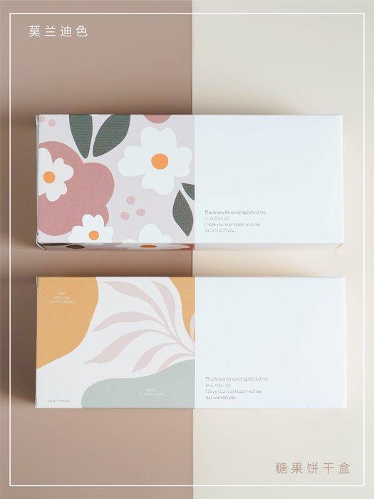 【berry_lin107營業中】莫蘭迪色南棗核桃糕糖盒 寒天糖牛軋糖盒牛軋餅干盒牛軋酥包裝盒