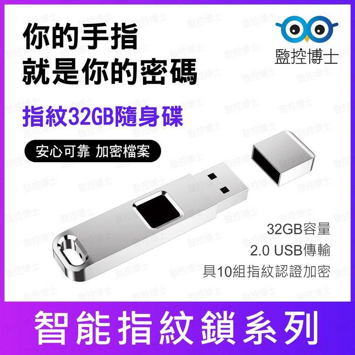 【監控博士】智能指紋隨身碟 文件防盜 指紋辨識 LY-U32GB 32GB指紋隨身碟