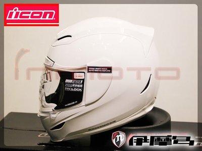 伊摩多※美國 Icon 安全帽 Airmada 全罩 安全帽 鏡片快拆 素白