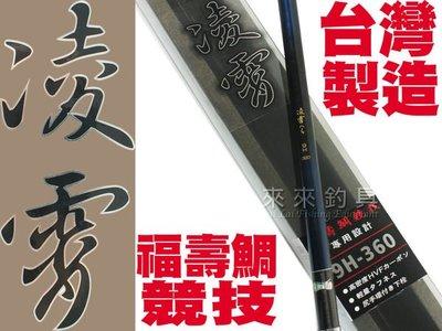 【來來釣具量販店】台灣製 寸真 凌霄へら 福壽鯛競技專用手竿 9H-12尺