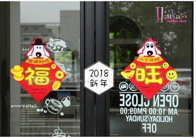 ☆[Hankaro]☆ 春節系列商品精緻不織布狗年旺福造型貼畫(單一張)