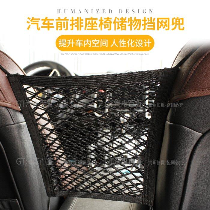 汽車座椅間儲物網兜 車內收纳掛袋 車載擋網 椅背置物袋 汽車用品超市