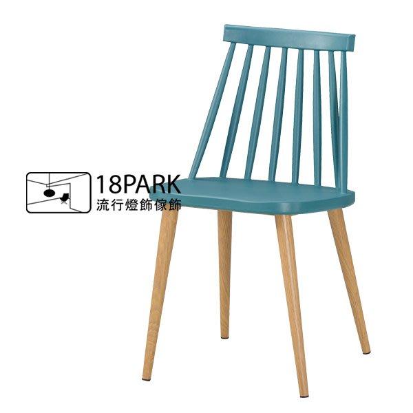 【18Park 】舒適設計 Talk [ 透克餐椅 ]