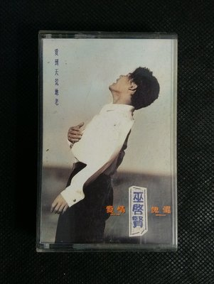 錄音帶 /卡帶/ L / 巫啟賢 / 愛情傀儡 / 愛到天荒地老 / 鐵石心腸 / 非CD非黑膠