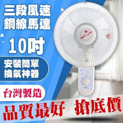 永用牌 10吋 掛壁扇/ 電風扇/ 涼風扇 吊扇 FC-210擺頭扇 保固 台灣製 安靜型 14吋 16吋 12吋 桃園市
