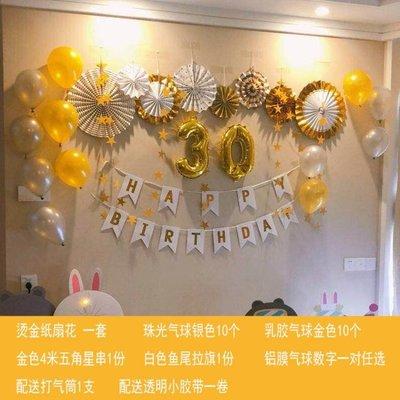 氣球 紙花球折扇掛旗拉條彩旗裝飾成人兒...