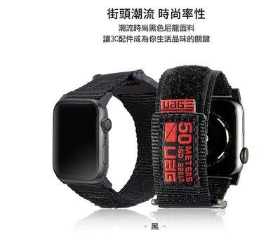 促銷 特價 UAG Apple Watch 38/40mm 時尚尼龍錶帶-黑色 不鏽鋼鉤環緊固安全