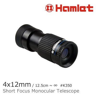 昆蟲觀察 低視力輔具 故宮文物展覽【Hamlet 哈姆雷特】4x12mm 單眼短焦微距望遠鏡【K350】