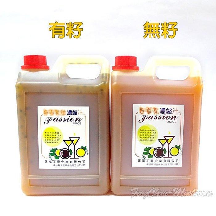 ~正嵐百香果濃縮果汁(2700cc桶裝)~ 有籽與無籽,埔里百香果挖取製成,適合做成飲品、冰品或入菜。【豐產香菇行】
