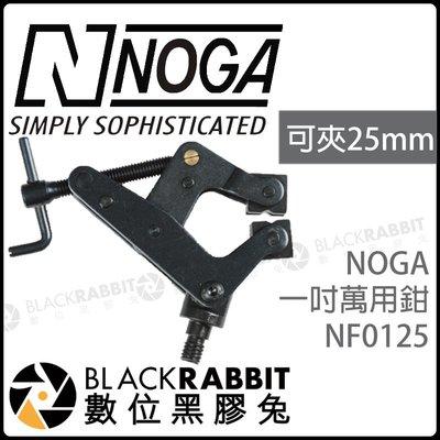 數位黑膠兔【NOGA 一吋萬用鉗 NF...
