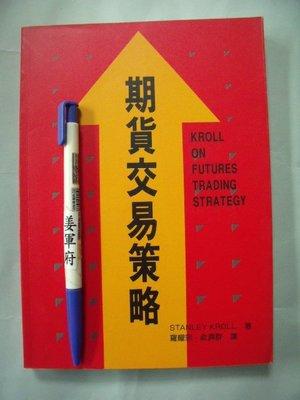【姜軍府】《期貨交易策略》2002年 羅耀宗譯 寰宇財金 投資 V