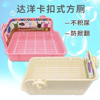廁所長方形防掀兔子廁所雙固定款防掀翻龍貓豚鼠便盆寵物用品