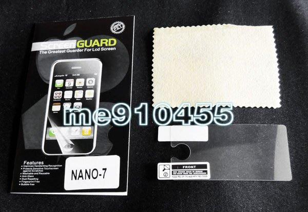 全新 iPod Nano7  螢幕保護貼 - NANO7保護貼 免裁切 專業級靜電式 液晶 螢幕 保護膜 有現貨