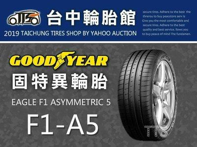 【台中輪胎館】 GOODYEAR F1-A5 固特異 F1A5 225/40/18 完工價3700元 含工資 四條送定位