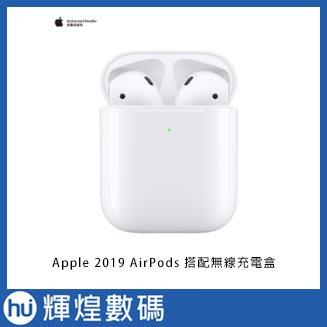 全新2019款 Apple AirPods 搭配無線充電盒 藍芽無線耳機