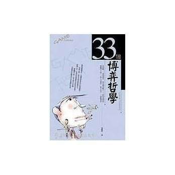 【請看內容描述】33個博弈哲學 @99