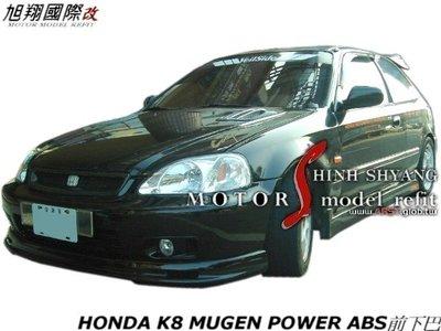 喜美K8 3D MUGEN POWER ABS前下巴空力套件96-00